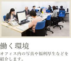 働く環境 オフィス内の写真や福利厚生などを紹介します。