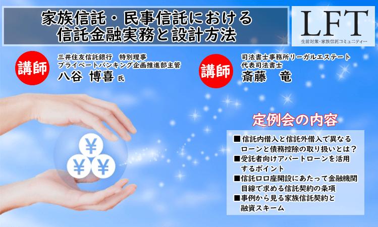 家族信託・民事信託における信託金融実務と設計方法